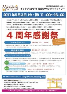 $お菓子教室&食育コミュニティ キッチンスタジオ「横浜ミサリングファクトリー」-4周年