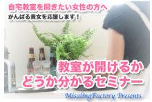 $キッチンスタジオ◆横浜ミサリングファクトリー-seminer02