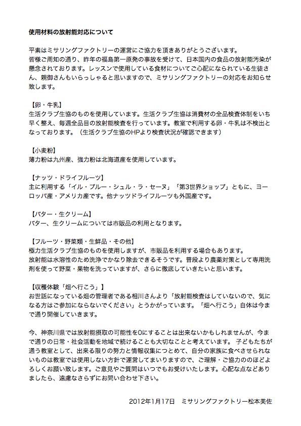 キッチンスタジオ◆横浜ミサリングファクトリー-放射能対応